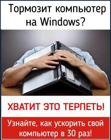 как ускорить компьютер на windows
